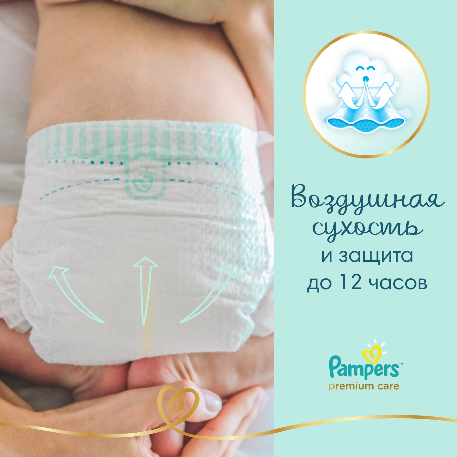Подгузники Pampers Premium Care 5 (11-16кг), 64 шт