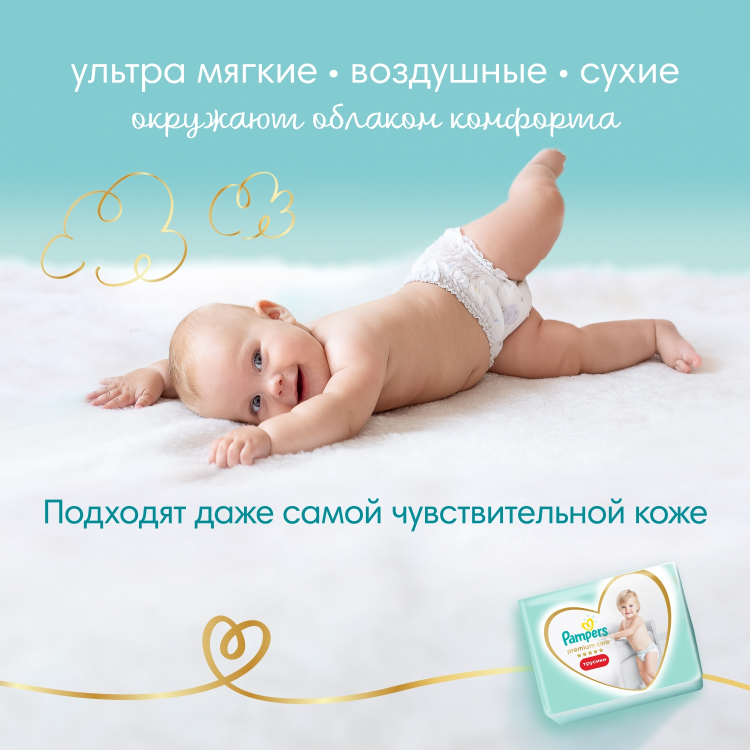 Трусики Pampers Premium Care 3 (6-11 кг), 48 шт