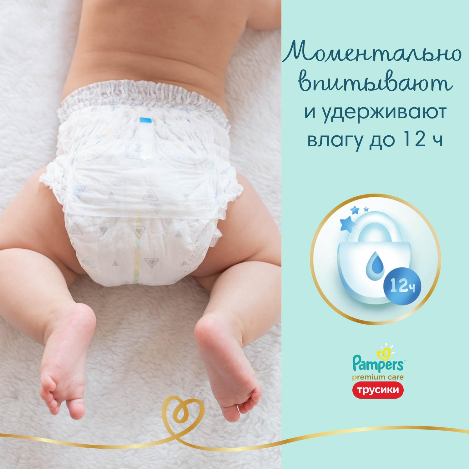 Трусики Pampers Premium Care 5 (12-17кг), 34 шт