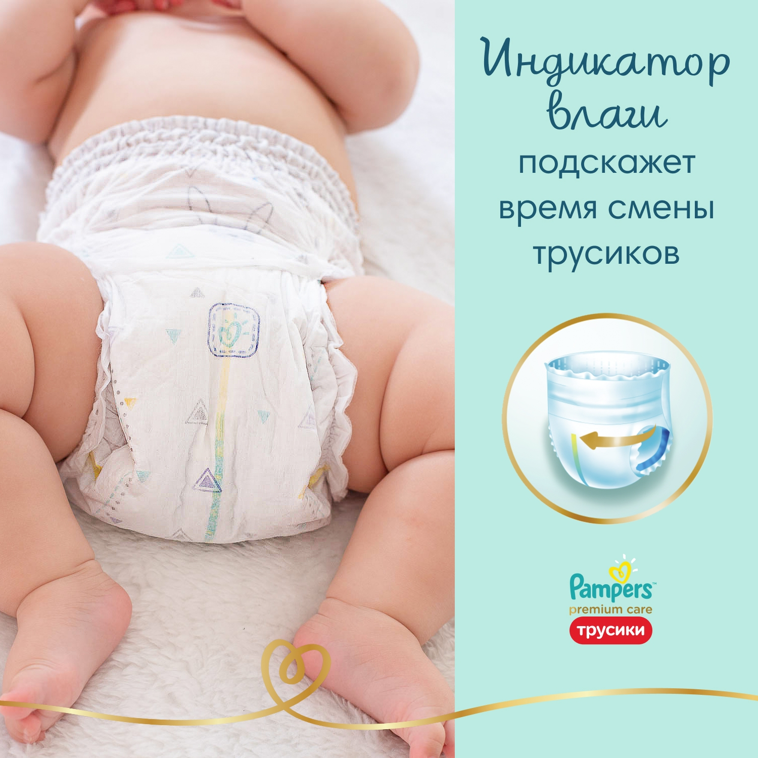 Трусики Pampers Premium Care 6 (15+кг), 42 шт