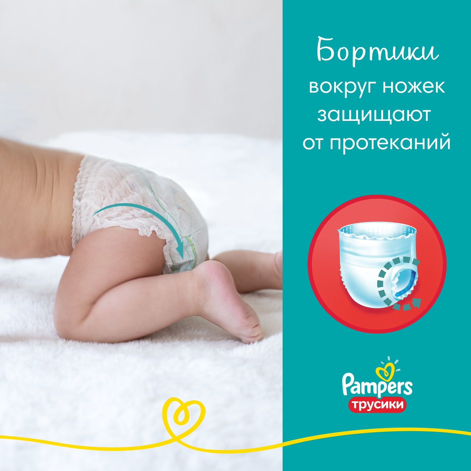 Трусики Pampers Pants 3 (6-11кг), 60 шт