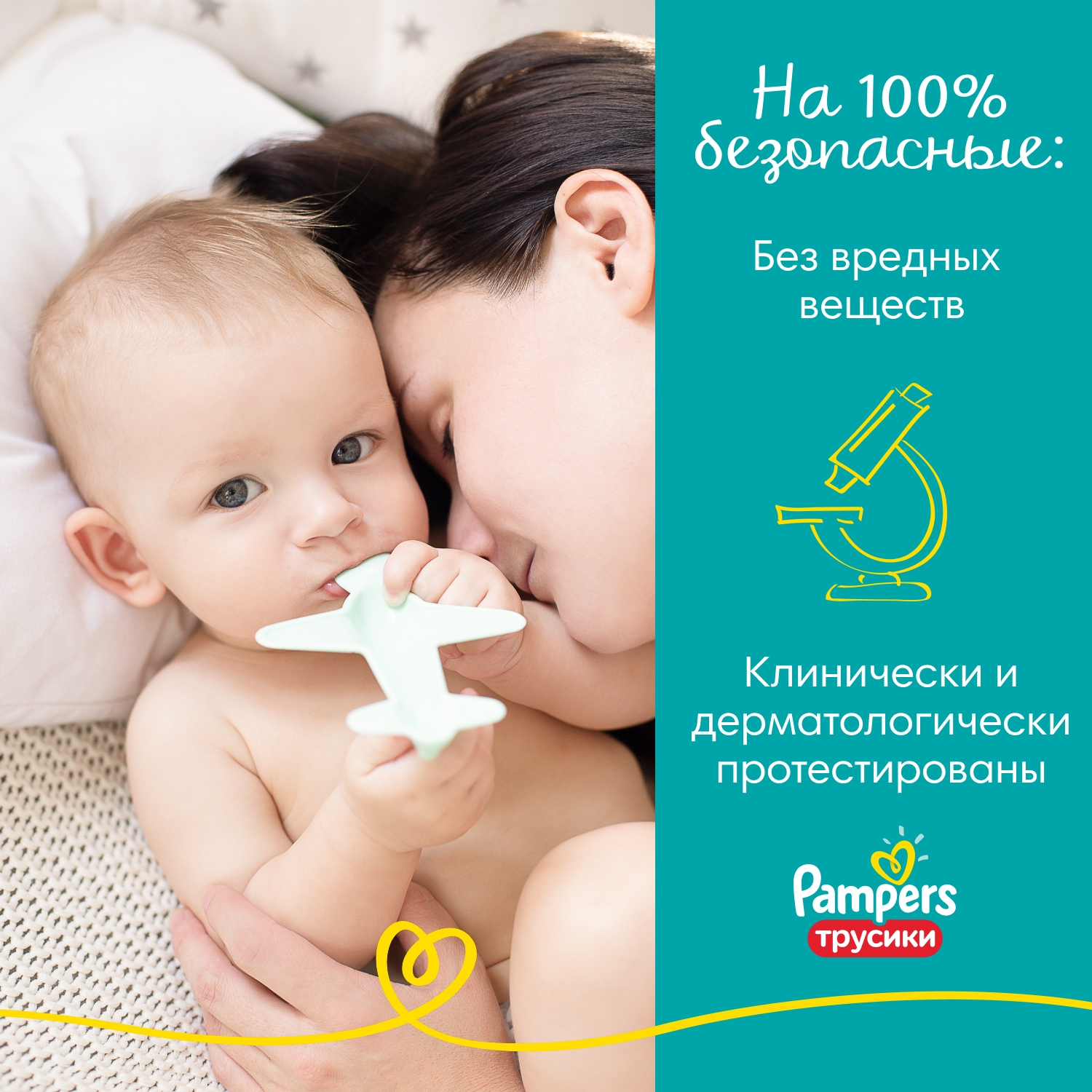 Трусики Pampers Pants 6 (15+кг), 132 шт