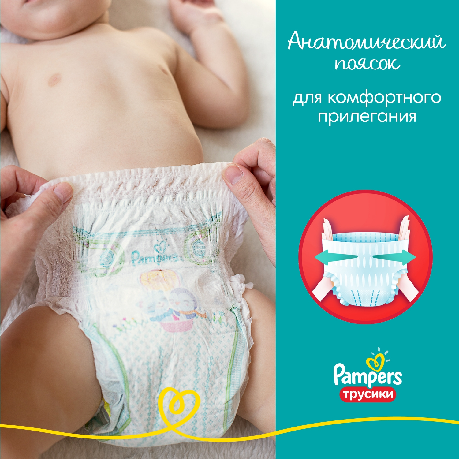 Трусики Pampers Pants 4 (9-15кг), 104 шт