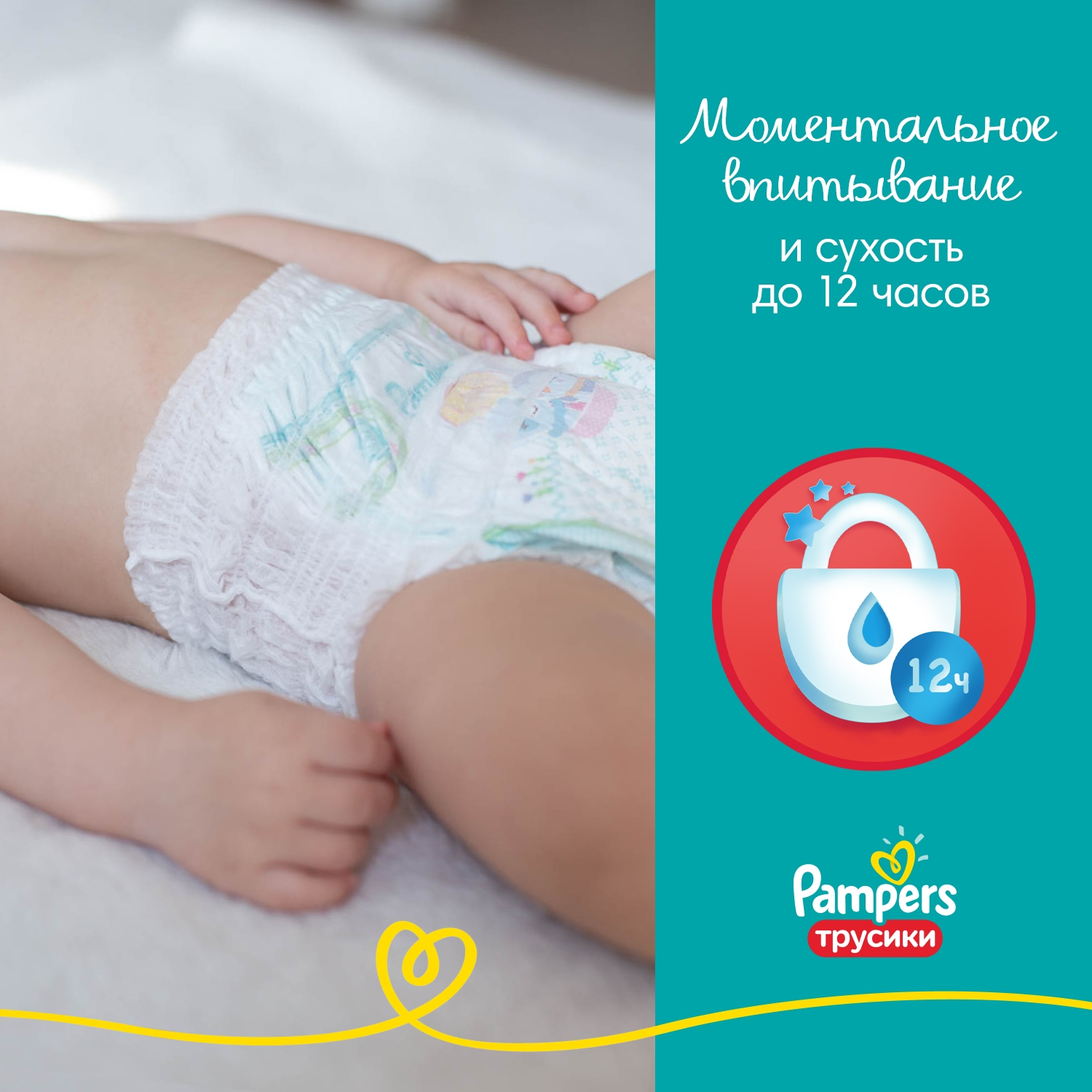 Трусики Pampers Pants 4 (9-15кг), 72 шт