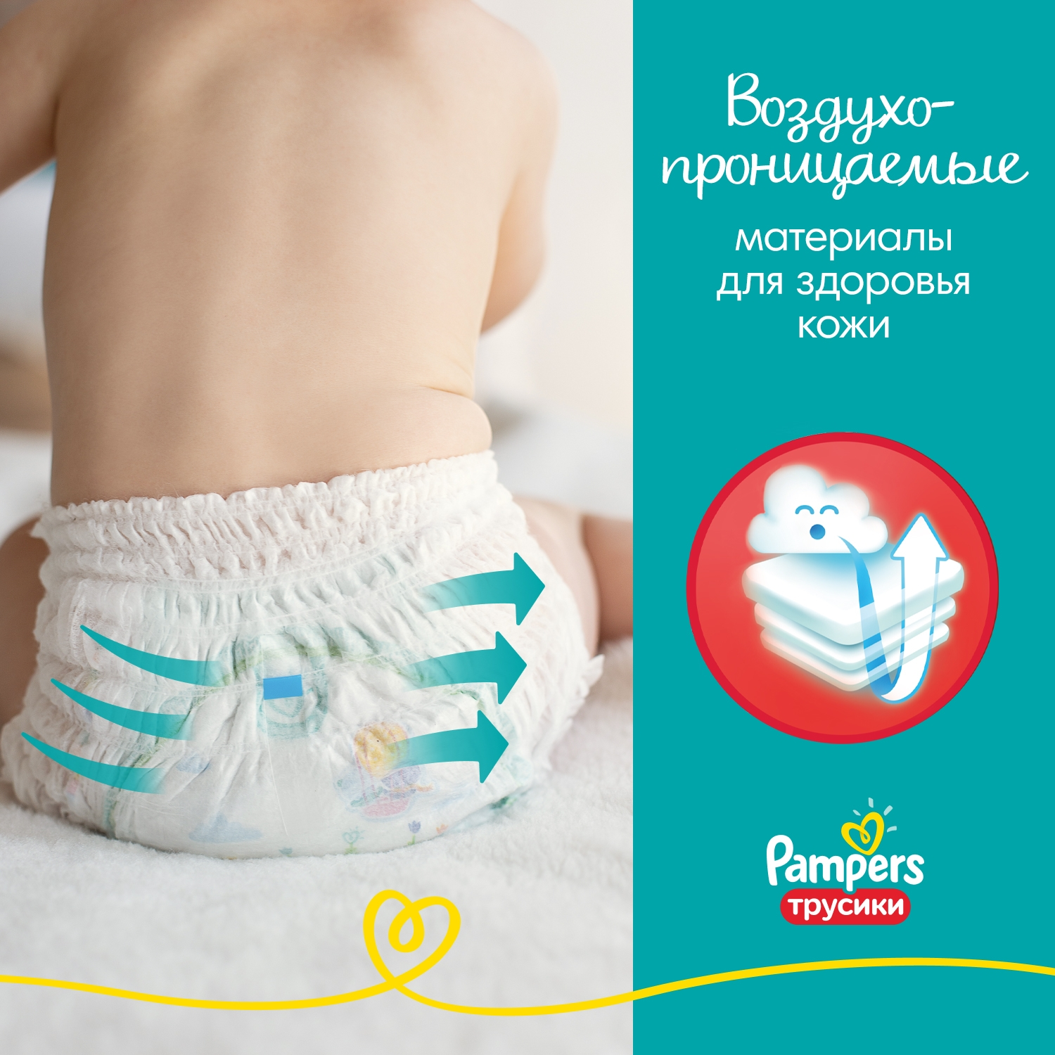 Трусики Pampers Pants 5 (12-17кг), 66 шт