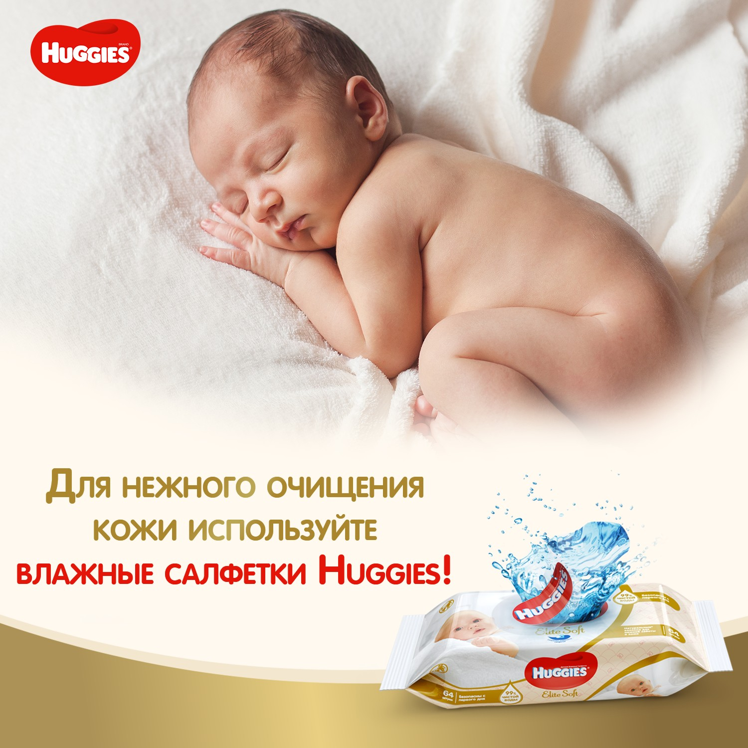 Подгузники Huggies Elite Soft 2 (4-6 кг), 82 шт